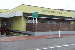 JAきらら粟津デイサービスセンター
