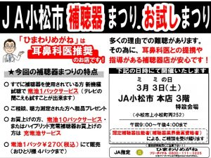 3-3 JA小松市 本店様 補聴器まつり