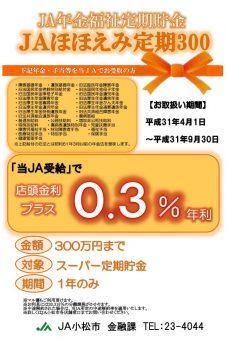 「JA年金福祉定期貯金 JAほほえみ定期300」実施中!!