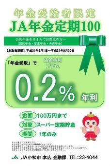 「JA年金定期100」実施中!!