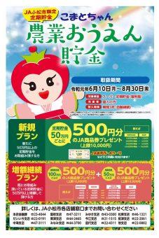 夏の貯金キャンペーン2019