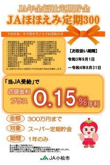 JAほほえみ定期300(年金福祉定期貯金)