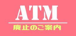 小松市民病院ATM廃止のお知らせ