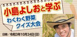 小島よしおと学ぶ わくわく野菜クイズ大会